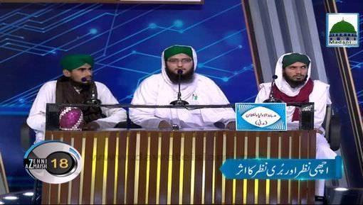 Achi Aur Buri Nazar Ka Asar