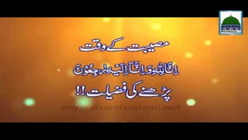 Musibat Kay Waqt انّا للہِ وانّا الیہِ رٰ جعون Parhnay Ki Fazilat