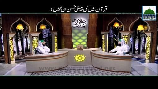 Quran Main Kami Beshi Mumkin Hi Nahin