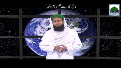 Fatah e Khyber Say Mutaliq Ghaibi Khabar