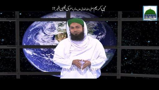 Nabi Kareem ﷺ Ki Ghaibi Khabar