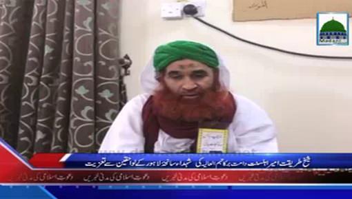 Ameer-e-Ahlesunnat دامت برکاتہم العالیہ Ki Shuhada-e-Saniha-e-Lahore Kay Lawahiqeen Say Taziyat