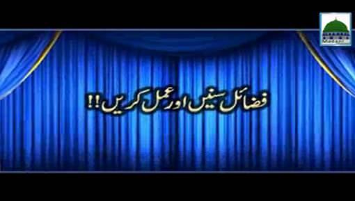 Fazail Sunain Aur Amal Karain