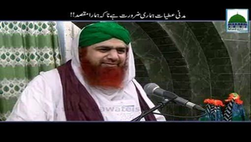 Madani Atiyat Hamari Zarorat Hai Maqsad Nahi