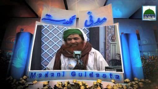 Risala Akhbar Kay Zariye
