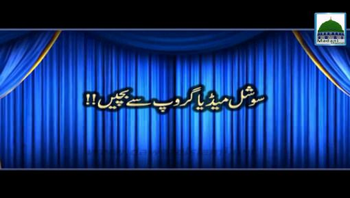 Social Media Group Say Bachain