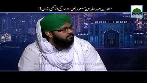 Hazrat Abdullah Ibn e Masood رضی اللہ تعالٰی عنہ Ki Anokhi Shan