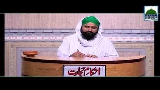 Khareed o Farookht Main Ashya Ki Miqdar Kuch Ziyada Dena