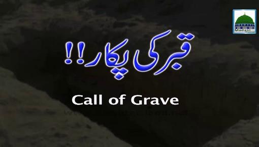 Qabar Ki Pukar