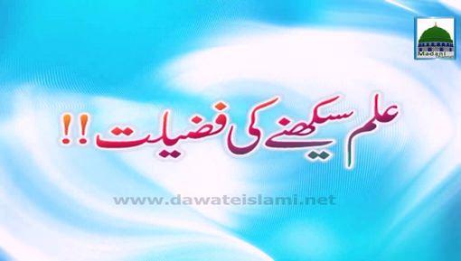 Ilm Seekhnay Ki Fazilat