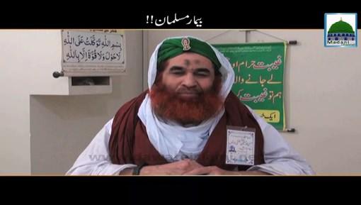 Bimar Musalman