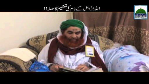ALLAH Kay Naam Ki Tazeem Ka Sila