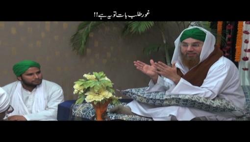 Ghaor Talab Baat ToYe Hai