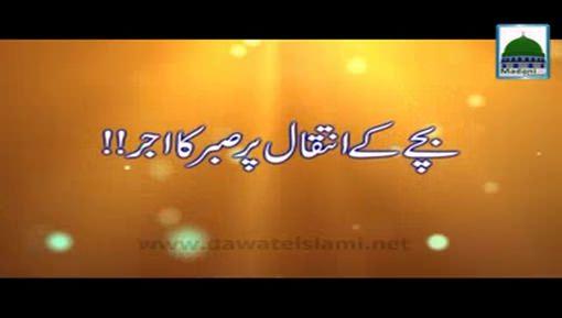 Bachay Kay Inteqal Par Sabar Ka Ajar