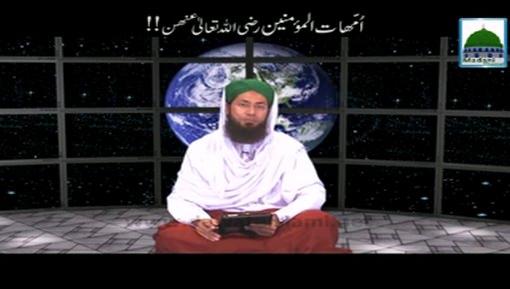 Ummaha Tul Momineen رضی اللہ عنہنّ