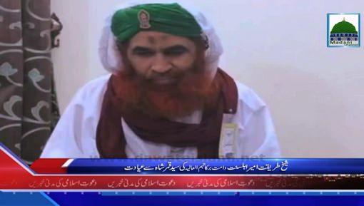 Ameer-e-Ahlesunnat Ki Syed Qamar Shah Say Ayadat