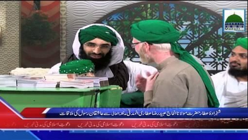 Shazada-e-Attar Say Ashiqan-e-Rasool ﷺ Ki Mulaqat