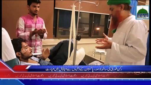 Saniha-e-Lahore Kay Mareezon Say Rukn-e-Shura Ki Ayadat
