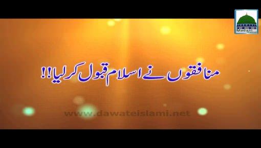 Munafiqon Nay Islam Qabool Kar Lia