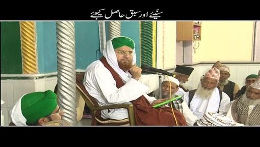 Suniye Aur Sabaq Hasil Kijiye