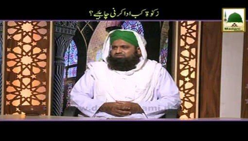 Zakat Kab Ada Karni Chahiye?