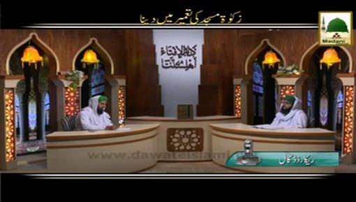 زکوۃ مسجد کی تعمیر میں دینا