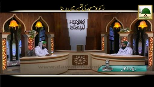 Zakat Masjid Ki Tameer Main Dena