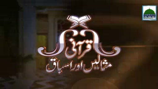 Qurani Misalain Aur Asbaaq Ep 01 - Quran-o-Hadees Main Misal Ki Ahmiyat