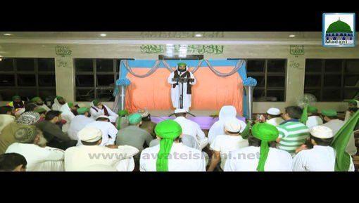 Raah-e-Najaat Ep 44 - Ghaus-e-Azam Ki Manaqib