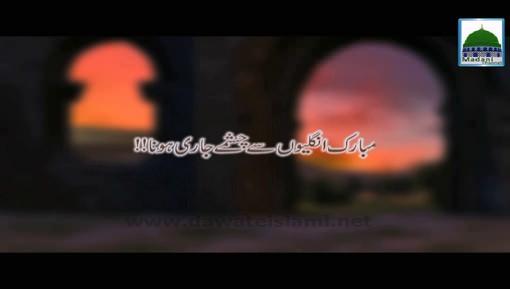 Mubarak Ungliyon Say Chashmay Jari Hona