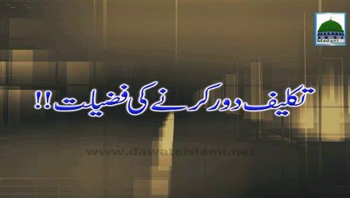 Takleef Door Karnay Ki Fazilat