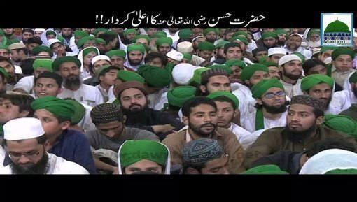 Hazrat Hasan رضی اللہ عنہ Ka Aala Kirdar
