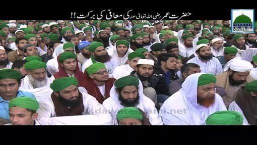 Hazrat Umar رضی اللہ عنہ Ki Muafi Ki Barakat