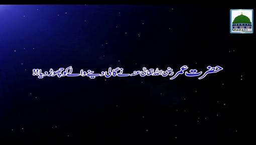 Hazrat Umar رضی اللہ عنہ Nay Gaali Denay Walay Ko Chor Dia