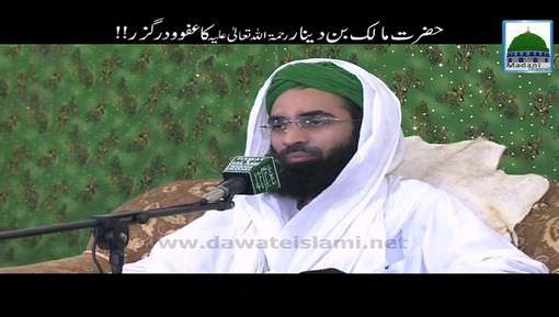 Hazrat Malik Bin Dinar Ka Afwo Darguzar
