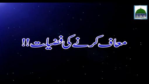 Muaf Karnay Ki Fazilat