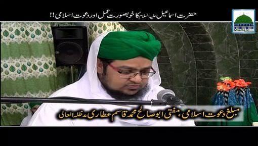 Hazrat Ismail Ka khoobsurat Amal Aur Dawateislami