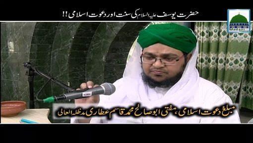 Hazrat Yousuf Ki Sunnat Aur Dawateislami