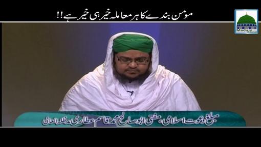 Momin Banday Ka Har Muamla Khair Khawahi Hai
