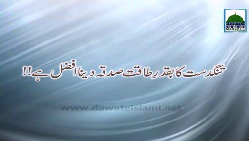 Tangdast Ka Baqadr e Taqat Sadqa Dena Afzal Hai