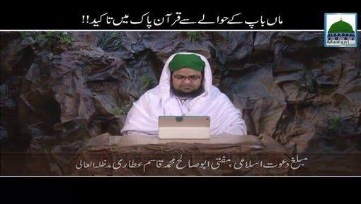 Maa Baap Kay Hawalay Say Quran e Pak Main Taked