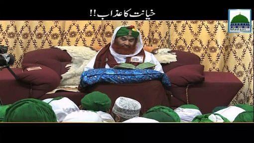 Khayanat Ka Azaab