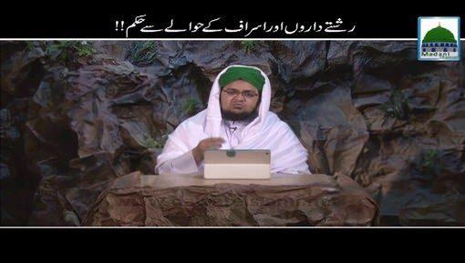 Rishtay Daron Aur Israaf Kay Hawalay Say Hukm