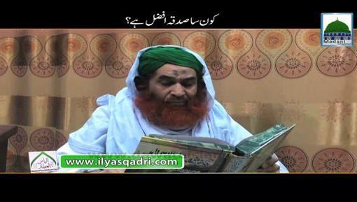 Kon Sa Sadqa Afzal Hai?