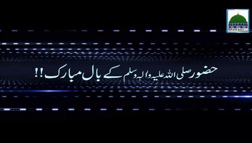 Huzoor ﷺ Kay Baal Mubarak