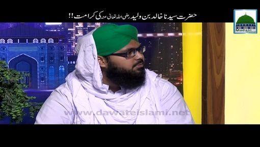 Hazrat Khalid Bin Waleed Ki Karamat