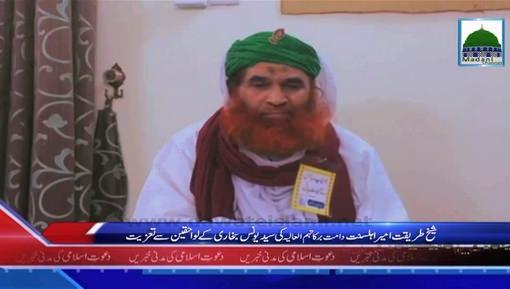 Ameer-e-Ahlesunnat Ki Syed Younus Bukhari Kay Lawahiqeen Say Taziyat