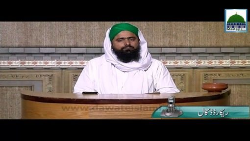 Izafi Raqam Kay Sath Qarz e Hasana Khushi Say Lotana Kaisa?