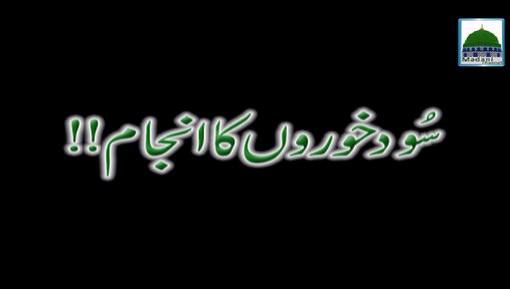 Sood Khoron Ka Anjam