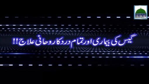 Gas Ki Bimari Aur Tamam Dard Ka Rohani Ilaj